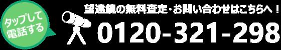 TEL:0120-321-298